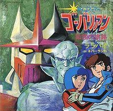 Go Nagai to Osamu Tezuka Japanese Robots
