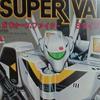 Super Valkyrie VF-1S