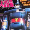 SG-01 Tetsujin 28