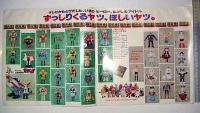Popy_1977_catalogue_2_s