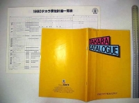 Takara_1980_catalogue_1_s