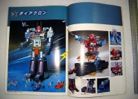 Takara_1980_catalogue_2_s